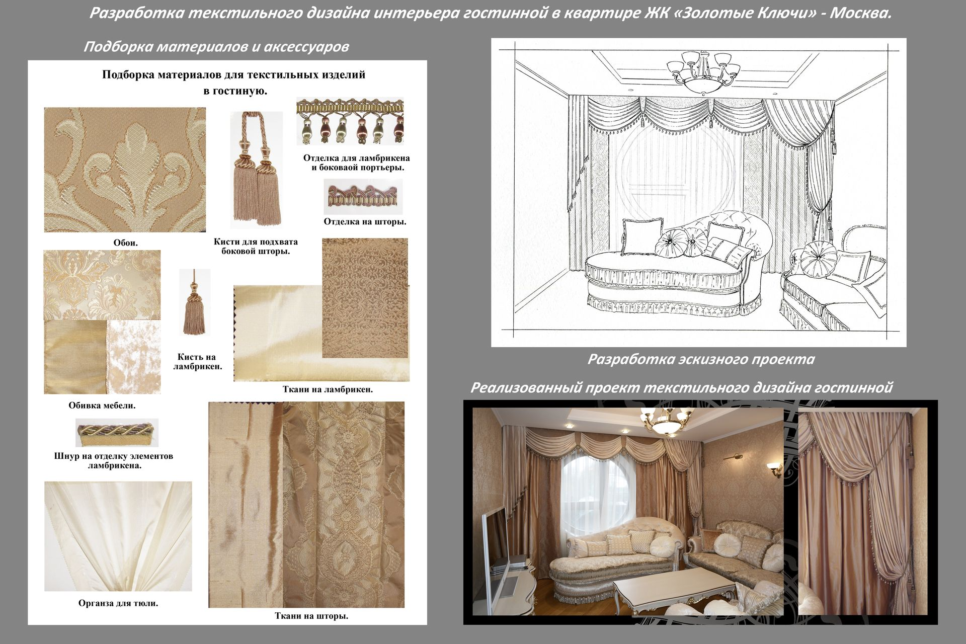 projects/textiledecor/01.jpg