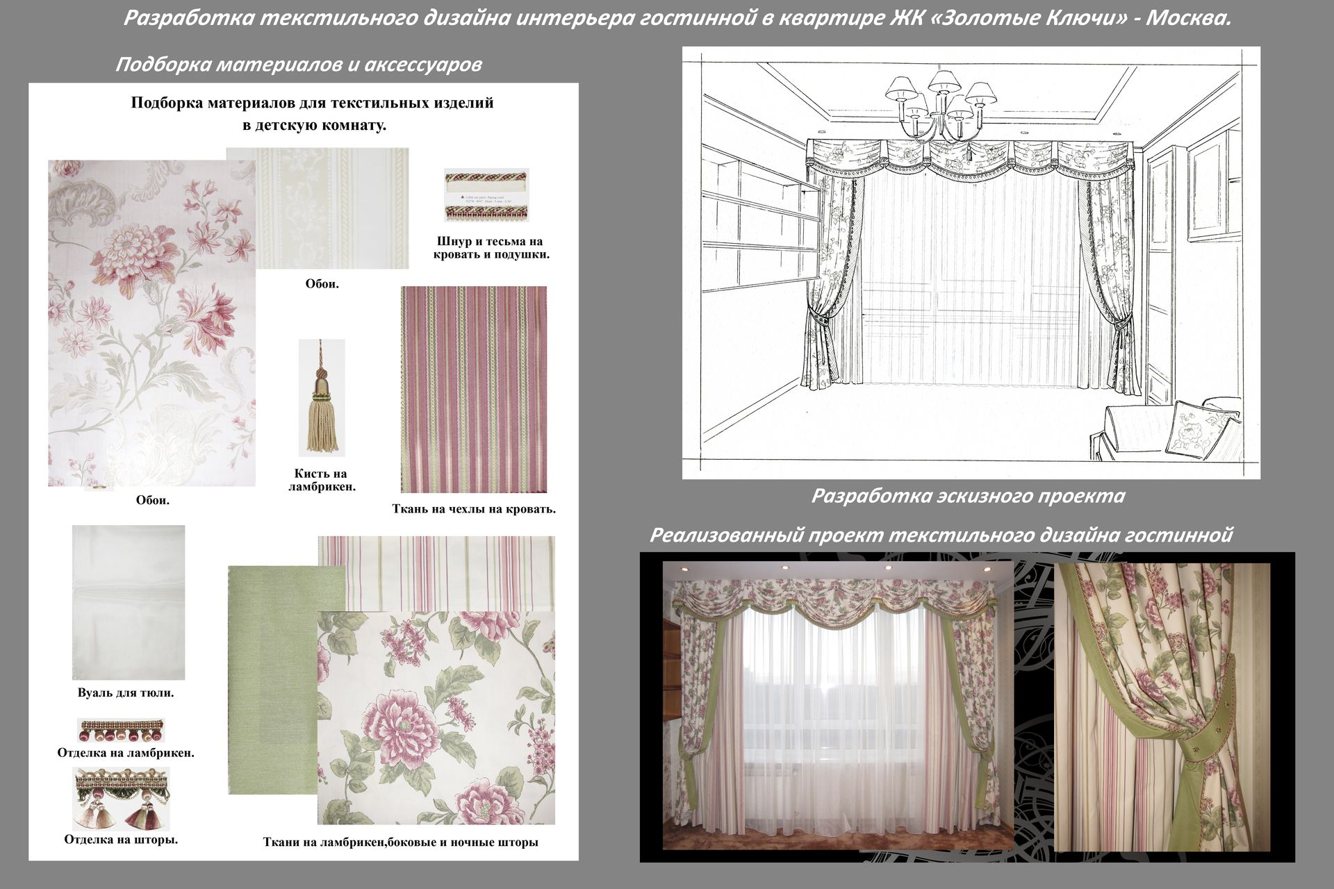 projects/textiledecor/05.jpg